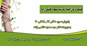 کلینیک درمان اعتیاد دکتر سید مسعود هاشمی زاده در یزد