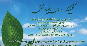کلینیک درمان اعتیاد شفق در مشهد