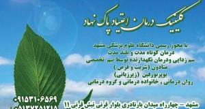 کلینیک درمان اعتیاد پاک نهاد در مشهد