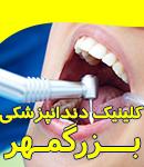 کلینیک دندانپزشکی بزرگمهر در مشهد