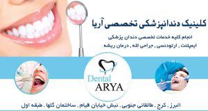 کلینیک دندانپزشکی تخصصی طالقانی جنوبی کرج