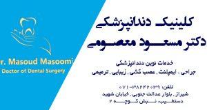 دکتر مسعود معصومی در شیراز