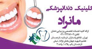کلینیک دندانپزشکی مانراد در تهران