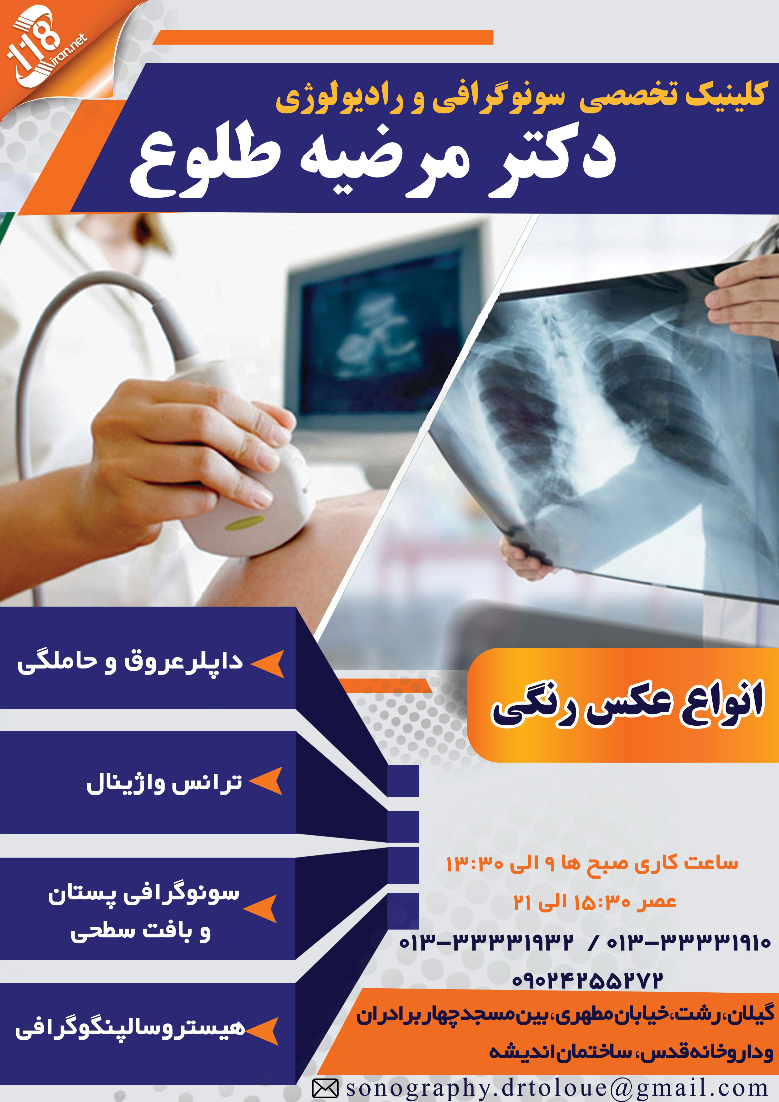 کلینیک رادیولوژی دکتر طلوع