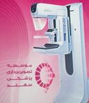 کلینیک رادیولوژی و سونوگرافی سهند در رشت