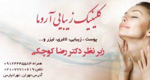 کلینیک زیبایی آروما در تهران