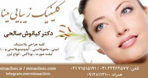 کلینیک زیبایی مینا در تهران