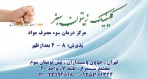 کلینیک زیتون سبز در تهران
