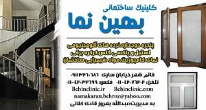 کلینیک ساختمانی بهین نما در قائم شهر