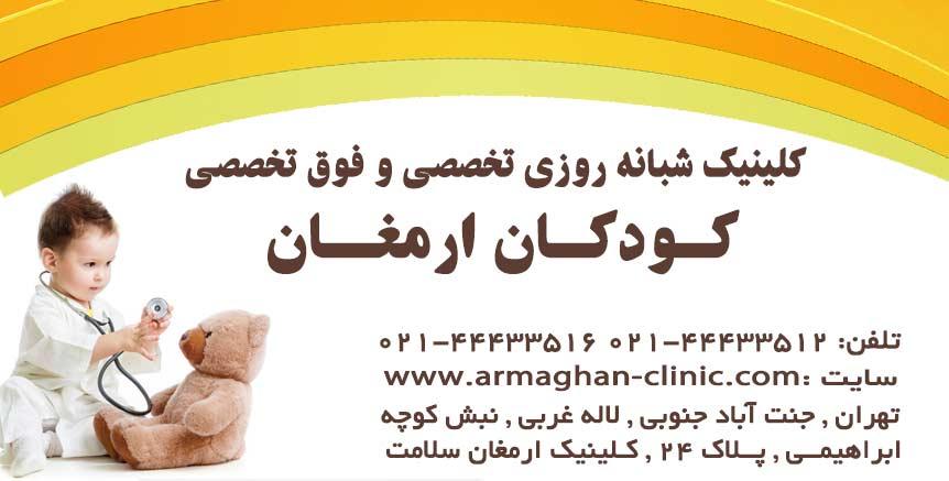 کلینیک شبانه روزی تخصصی و فوق تخصصی کودکان ارمغان در تهران