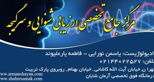 مرکز جامع تخصصی ارزیابی شنوایی و سرگیجه شایان در تهران