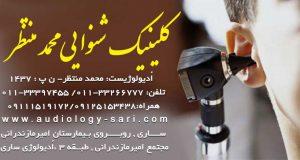 کلینیک شنوایی محمد منتظر در ساری
