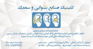 کلینیک صنایع شنوایی و سمعک فاطمی در تهران