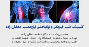 کلینیک طب فیزیکی و توانبخشی نوارعصب دهقان زاده در تهران