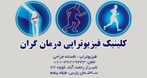 کلینیک فیزیوتراپی درمان گران در شیراز