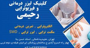 کلینیک لیزر درمانی و فیزیوتراپی رحیمی در تهران