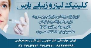 کلینیک لیزر و زیبایی پارس در تهران