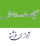 کلینیک مشاوره روانشناختی آوای فرشته در شیراز