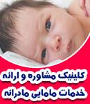 کلینیک مشاوره و ارائه خدمات مامایی مادرانه در کرمانشاه