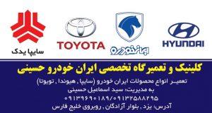 کلینیک و تعمیرگاه تخصصی ایران خودرو حسینی در یزد