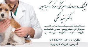 کلینیک و داروخانه دامپزشکی و مرکز واکسیناسیون دکتر سفید سنگی در تربت حیدریه