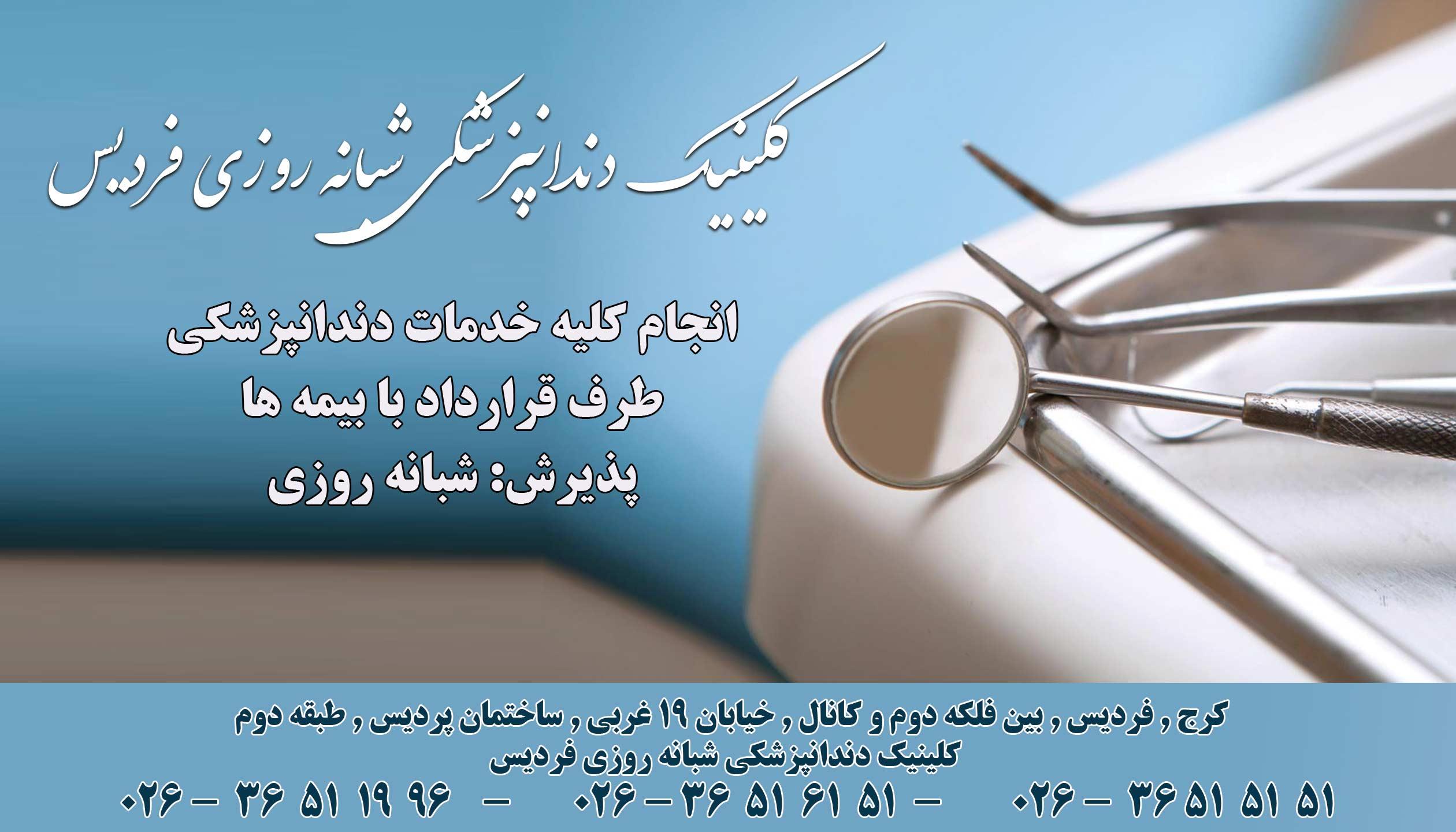 کلینیک دندانپزشکی شبانه روزی فردیس کرج