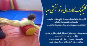 کلینیک کاردرمانی و توانبخشی صبا در مشهد