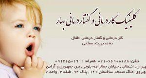 کلینیک کاردرمانی و گفتاردرمانی بهار در تهران