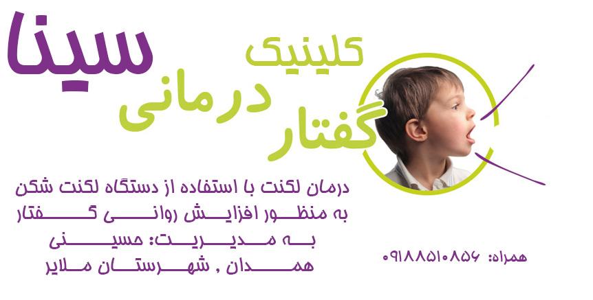 خدمات توانبخشی کودکان اتیسم در ملایر