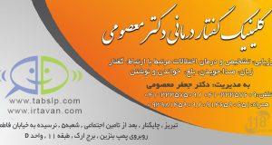 کلینیک گفتار درمانی دکتر معصومی در تبریز