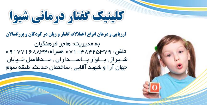 کلینیک گفتار درمانی شیوا در شیراز
