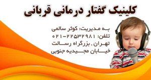 کلینیک گفتار درمانی قربانی در تهران