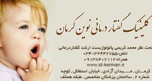 کلینیک گفتار درمانی نوین کرمان در کرمان