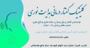 کلینیک گفتار درمانی هدایت نوری در شیراز