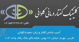 کلینیک گفتار درمانی کلوانی در فارس