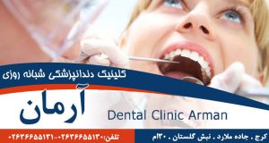 کلینیک دندانپزشکی شبانه روزی آرمان در کرج