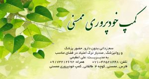 کمپ خودپروری ممسنی در فارس