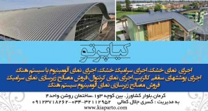 کیا پرتو در کرمان