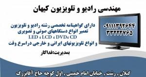 مهندسی رادیو و تلویزیون کیهان در رشت