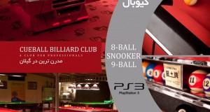 باشگاه بیلیارد کیوبال در لاهیجان