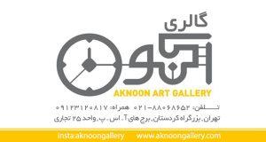 گالری اکنون در تهران