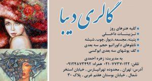 گالری دیبا در تهران