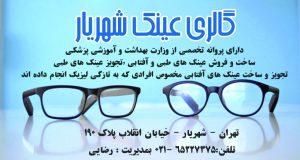گالری عینک شهریار در تهران