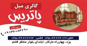 گالری مبل پاتریس در یزد
