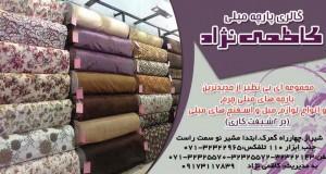 گالری پارچه مبلی کاظمی نژاد در شیراز