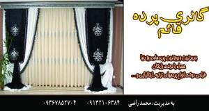 گالری پرده ایرانی و خارجی در اصفهان