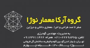 گروه آرکا معمار نوژا در تهران