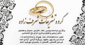 گروه تشریفات شرف زاده در مشهد