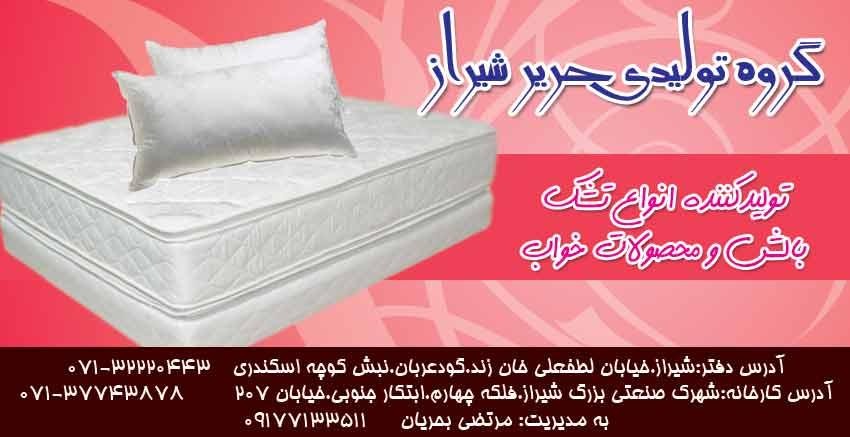 گروه تولیدی حریر شیراز