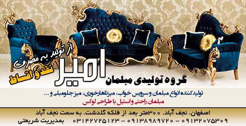 گروه تولیدی مبلمان امید در اصفهان